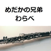 【クラリネット楽譜】めだかの兄弟(わらべ)「欽ちゃんのどこまでやるの」(クラリネット・ピアノ伴奏)