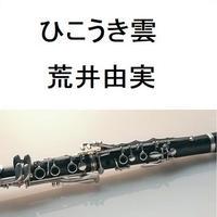 【クラリネット楽譜】ひこうき雲(荒井由実)「風立ちぬ」(クラリネット・ピアノ伴奏)