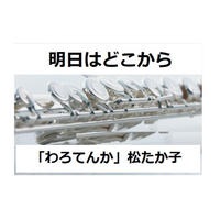 【フルート楽譜】明日はどこから~NHKドラマ「わろてんか」松たか子(フルートピアノ伴奏)