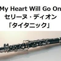 【クラリネット楽譜】My Heart Will Go On(セリーヌ・ディオン)[TITANIC]タイタニック(クラリネット・ピアノ伴奏)