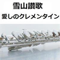 【フルート楽譜】雪山讃歌(愛しのクレメンタイン)(フルートピアノ伴奏)