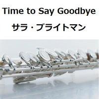 【フルート楽譜】Time to Say Goodbye(サラ・ブライトマン)(フルートピアノ伴奏)