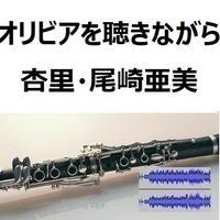 【伴奏音源・参考音源】オリビアを聴きながら(杏里・尾崎亜美)(クラリネット・ピアノ伴奏)