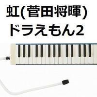 【鍵盤ハーモニカ楽譜】虹(菅田将暉)「STAND BY ME ドラえもん2」(鍵盤ハーモニカ・ピアノ伴奏)※ピアニカ