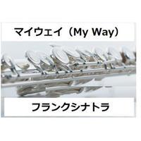 【フルート楽譜】マイウェイ(My Way)フランクシナトラ(Frank Sinatra)(フルートピアノ伴奏)