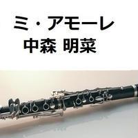 【クラリネット楽譜】ミ・アモーレ(中森明菜)(クラリネット・ピアノ伴奏)