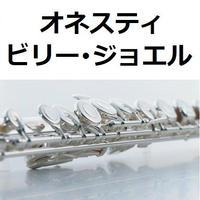 【フルート楽譜】オネスティ(ビリー・ジョエル)Honesty[Billy Joel](フルートピアノ伴奏)