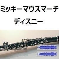 【伴奏音源・参考音源】ミッキーマウスマーチ「MICKEY MOUSE MARCH」「ディスニー」(クラリネット・ピアノ伴奏)