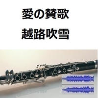【伴奏音源・参考音源】愛の賛歌(HYMNUS AMORIS)越路吹雪(クラリネット・ピアノ伴奏)
