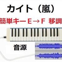 【伴奏音源・参考音源】カイト(嵐)「米津玄師」※簡単キー(鍵盤ハーモニカ・ピアノ伴奏)
