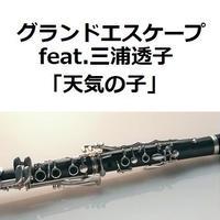【クラリネット楽譜】グランドエスケープfeat.三浦透子「天気の子」(クラリネット・ピアノ伴奏)