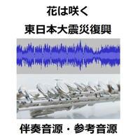 【伴奏音源・参考音源】花は咲く(東日本大震災復興支援ソング)(フルートピアノ伴奏)