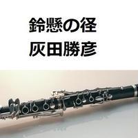 【クラリネット楽譜】鈴懸の径(灰田勝彦)すずかけのみち(クラリネット・ピアノ伴奏)