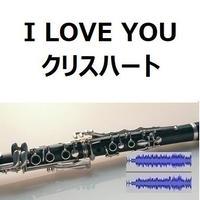 【伴奏音源・参考音源】I LOVE YOU(クリスハート)(クラリネット・ピアノ伴奏)