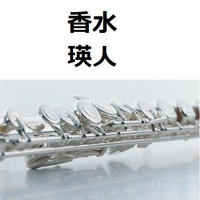 【フルート楽譜】香水(瑛人)(フルートピアノ伴奏)