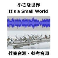 【伴奏音源・参考音源】小さな世界「イッツアスモールワールド」It's a Small World(フルートピアノ伴奏)