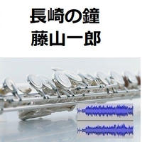 【伴奏音源・参考音源】長崎の鐘(藤山一郎・古関裕而)(フルートピアノ伴奏)