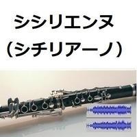 【伴奏音源・参考音源】シシリエンヌ(シチリアーノ)フォーレ(クラリネット・ピアノ伴奏)