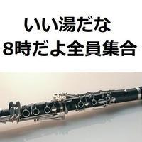 【クラリネット楽譜】いい湯だな(ビバノン・ロック)「8時だよ全員集合」(クラリネット・ピアノ伴奏)