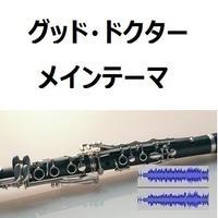 【伴奏音源・参考音源】グッド・ドクター(メインテーマ)(クラリネット・ピアノ伴奏)