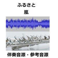 【伴奏音源・参考音源】ふるさと(嵐)(フルートピアノ伴奏)