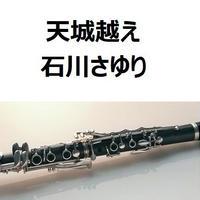 【クラリネット楽譜】天城越え(石川さゆり)(クラリネット・ピアノ伴奏)