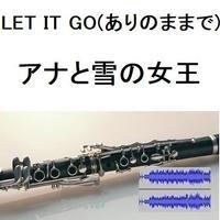 【伴奏音源・参考音源】LET IT GO(ありのままで)「アナと雪の女王」(クラリネット・ピアノ伴奏)