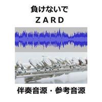 【伴奏音源・参考音源】負けないで(ZARD)(フルートピアノ伴奏)