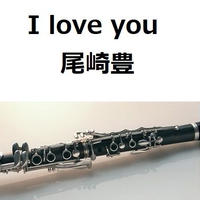 【クラリネット楽譜】 I love you(尾崎豊)(クラリネット・ピアノ伴奏)