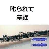【伴奏音源・参考音源】叱られて(童謡)(クラリネット・ピアノ伴奏)