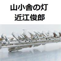 【フルート楽譜】山小舎の灯(近江俊郎)(フルートピアノ伴奏)
