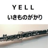 【クラリネット楽譜】YELL(いきものがかり)(クラリネット・ピアノ伴奏)