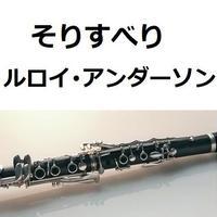 【クラリネット楽譜】そりすべり(ルロイ・アンダーソン)(クラリネット・ピアノ伴奏)