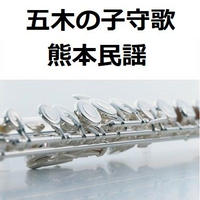 【フルート楽譜】五木の子守歌(熊本民謡)(フルートピアノ伴奏)