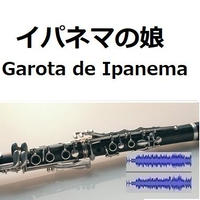 【伴奏音源・参考音源】イパネマの娘(Garota de Ipanema)(クラリネット・ピアノ伴奏)