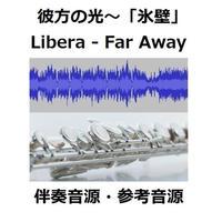 【伴奏音源・参考音源】彼方の光~「氷壁」(Libera - Far Away)(フルートピアノ伴奏)