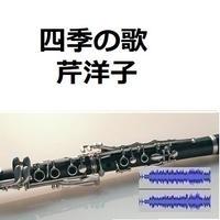 【伴奏音源・参考音源】四季の歌(芹洋子)(クラリネット・ピアノ伴奏)