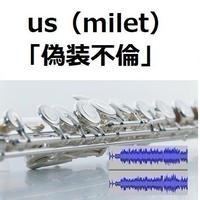 【伴奏音源・参考音源】us(milet)「偽装不倫」(フルートピアノ伴奏)※移調GbからG