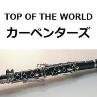 【クラリネット楽譜】トップ・オブ・ザ・ワールド(カーペンターズ)[TOP OF THE WORLD](クラリネット・ピアノ伴奏)