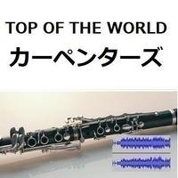 【伴奏音源・参考音源】トップ・オブ・ザ・ワールド(カーペンターズ)[TOP OF THE WORLD](クラリネット・ピアノ伴奏)