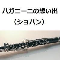 【クラリネット楽譜】パガニーニの想い出(ショパン)(クラリネット・ピアノ伴奏)