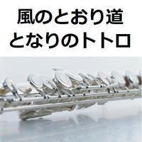 【フルート楽譜】風のとおり道「となりのトトロ」スタジオジブリ(フルートピアノ伴奏)