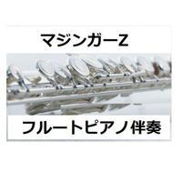 【フルート楽譜】マジンガーZ(フルートピアノ伴奏)