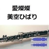 【伴奏音源・参考音源】愛燦燦(美空ひばり)(クラリネット・ピアノ伴奏)