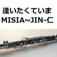 【クラリネット楽譜】逢いたくていま(MISIA)「JIN-仁」(クラリネット・ピアノ伴奏)