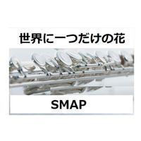 【フルート楽譜】世界に一つだけの花(SMAP)(フルートピアノ伴奏)
