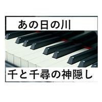 【ピアノ楽譜】あの日の川~千と千尋の神隠しピアノソロ)