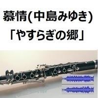 【伴奏音源・参考音源】慕情(中島みゆき)「やすらぎの郷」(クラリネット・ピアノ伴奏)