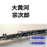 【伴奏音源・参考音源】大黄河(宗次郎)(クラリネット・ピアノ伴奏)