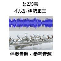 【伴奏音源・参考音源】なごり雪(イルカ・伊勢正三)(フルートピアノ伴奏)